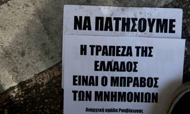 Ρουβίκωνας-ΑΣΥΝΦ για την εισβολή στην ΤτΕ: Να πατήσουμε τα άβατα της εξουσίας