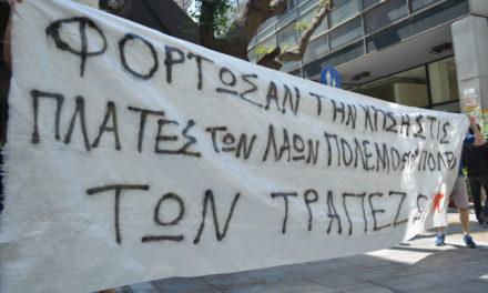 Παρέμβαση στα γραφεία της Ελληνικής Ένωσης Τραπεζών