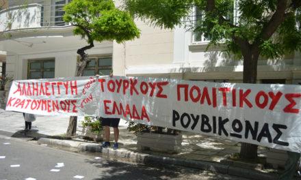 Παρέμβαση εξω από την Τουρκικη πρεσβεία