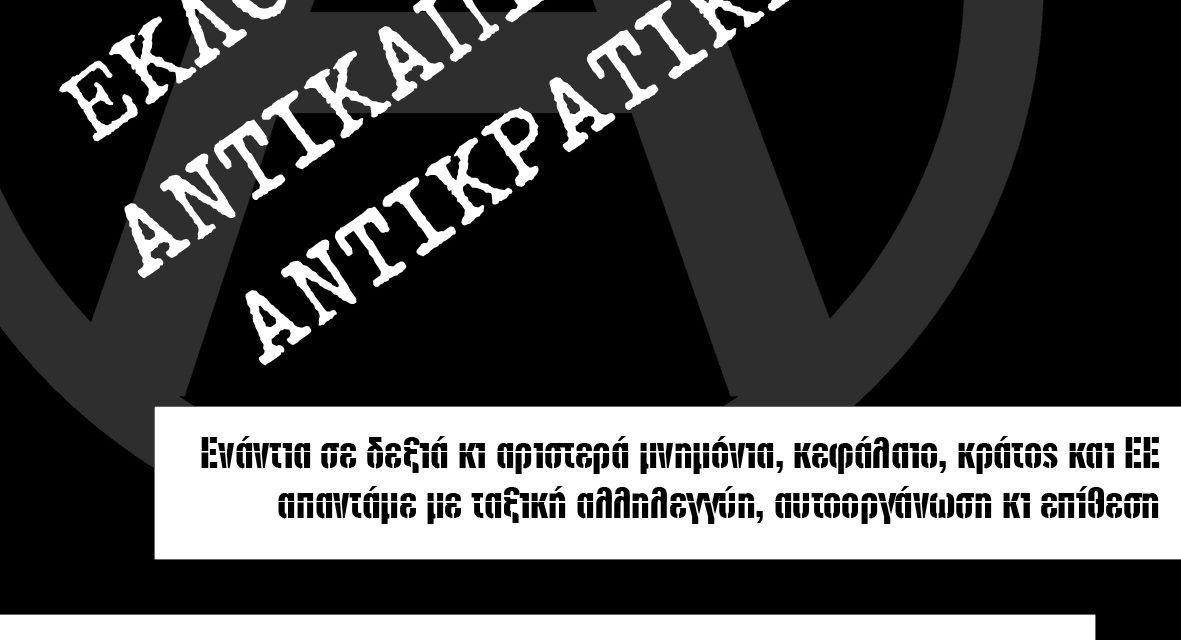Εκλογική απεργία ενάντια σε κράτος και κεφάλαιο | Αναρχικό κάλεσμα για τη ΔΕΘ 2015