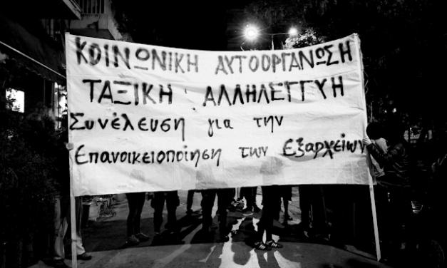 Αντικοινωνικές πρακτικές και αντικινηματική βία. Κοινωνική Αυτοοργάνωση και Ταξική Αλληλεγγύη.