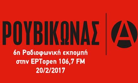 6η εκπομπή Ρουβίκωνα στην αυτοδιαχειριζόμενη ΕΡΤopen