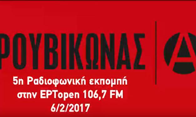 5η εκπομπή του Ρουβίκωνα στην ΕΡΤOpen