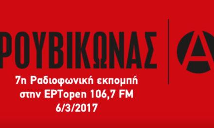 7η εκπομπή στην αυτοδιαχειριζόμενη ΕΡΤopen