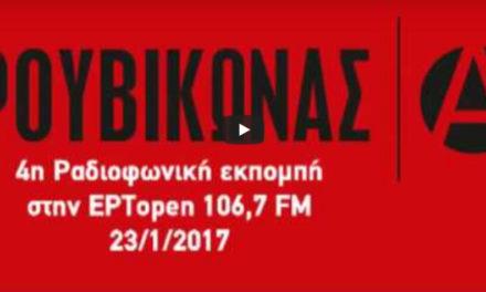 4η εκπομπή του Ρουβίκωνα στην ΕΡΤOpen
