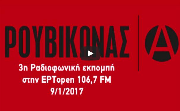 3η εκπομπή του Ρουβίκωνα στην ΕΡΤOpen