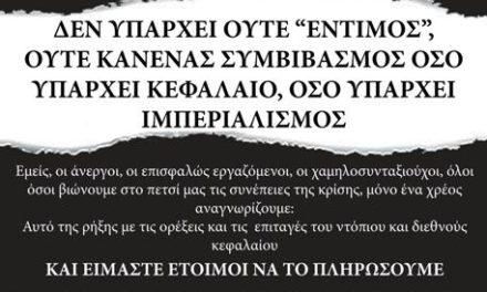 Αθήνα : Σάββατο 23/05, 12:00 – Αντιιμπεριαλιστική πορεία προς την Γερμανική πρεσβεία (όλα τα καλέσματα)