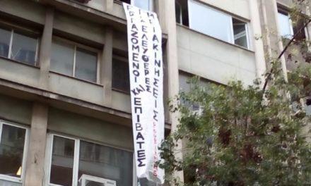 Κατάληψη στα γραφεία του Σώματος Επιθεωρητών Ελεγκτών Υπουργείου Μεταφορών και Επικοινωνιών