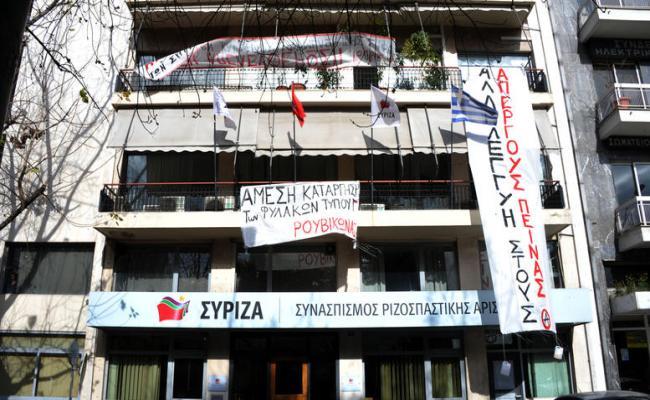 Ανακοίνωση για την κατάληψη στα γραφεία του ΣΥΡΙΖΑ