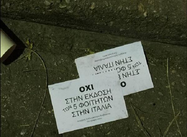 Κατάληψη τώρα στο Ιταλικό προξενείο στο Κολωνάκι ως ένδειξη αλληλεγγύης στους 5 διωκόμενους φοιτητές