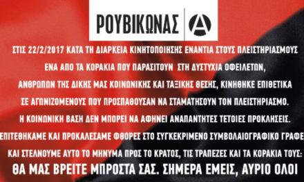 Επίθεση στο κοράκι των πλειστηριασμών Φωτοπούλου στο Κολωνάκι
