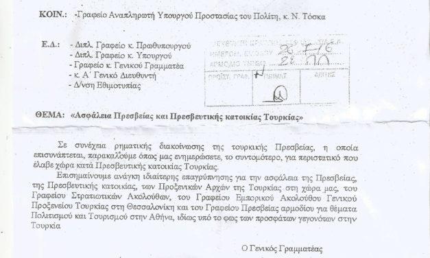 Aνακοίνωση για τη σύλληψη συντρόφου του Ρουβίκωνα μετά την επίθεση στην Τουρκική Πρεσβεία – Έγγραφο ΥΠΕΞ