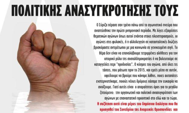 """Εκδήλωση δημόσιου διαλόγου, ΘΗΒΑ 30/3 στη """"Σφήνα""""- Προσυνεδριακός διάλογος Α.Ο."""
