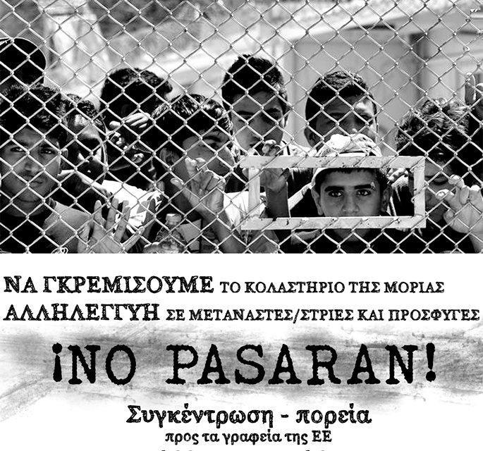 Κανένα στρατόπεδο συγκέντρωσης ποτέ και πουθενά. Να γκρεμίσουμε το κολαστήριο της Μόριας (πορεία Σάββατο 19/10 στις 12:00)