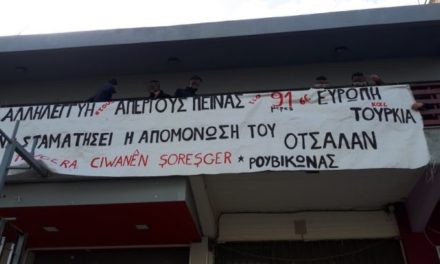 Κατάληψη στο Ελληνοτουρκικό Επιμελητήριο μαζί με Κούρδους αγωνιστές και προσαγωγές