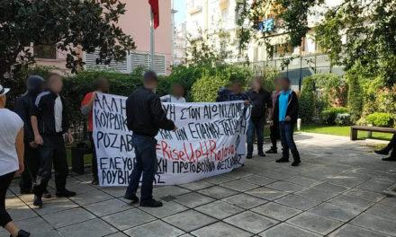 ΕΠΘ-Ρουβίκωνας | Εισβολή στο Τούρκικο προξενείο στη Θεσσαλονίκη