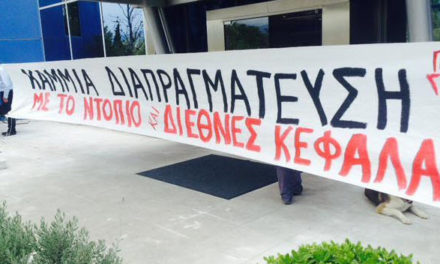 Παρέμβαση στα γραφεία των Ελληνικών Πετρελαίων για τους δύο νεκρούς εργάτες