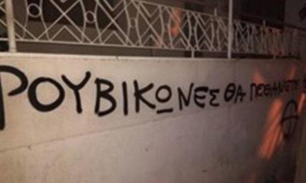 Ανακοίνωση για τα φασιστικά συνθήματα σε σπίτια συντρόφων