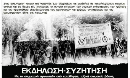 Ενάντια στη κρατική & καπιταλιστική επίθεση στον κόσμο του αγώνα|Εκδήλωση 25/10,Πολυτεχνείο/Διαδήλωση 9/11,Μοναστηράκι