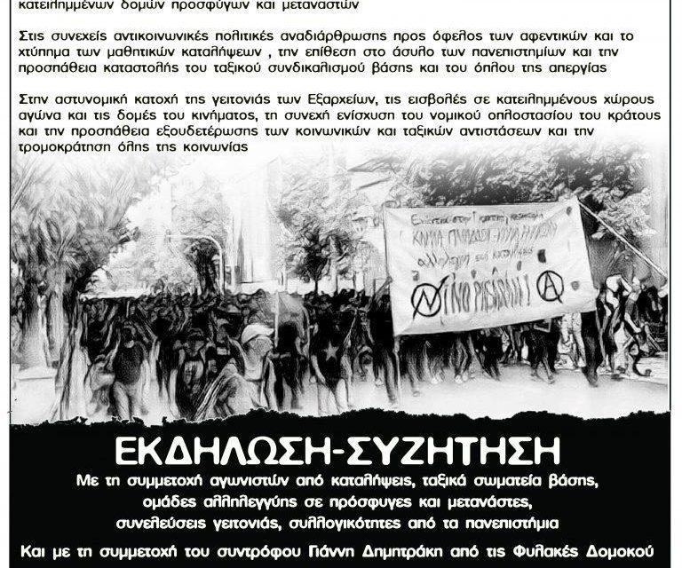 Ενάντια στη κρατική & καπιταλιστική επίθεση στον κόσμο του αγώνα Εκδήλωση 25/10,Πολυτεχνείο/Διαδήλωση 9/11,Μοναστηράκι