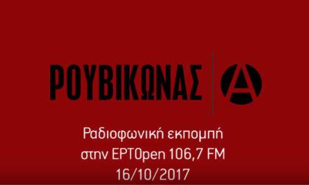 Ραδιοφωνική εκπομπή στην ΕΡΤopen 16/10/2017
