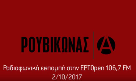 Εκπομπή στην ΕΡΤopen 2/10/2017