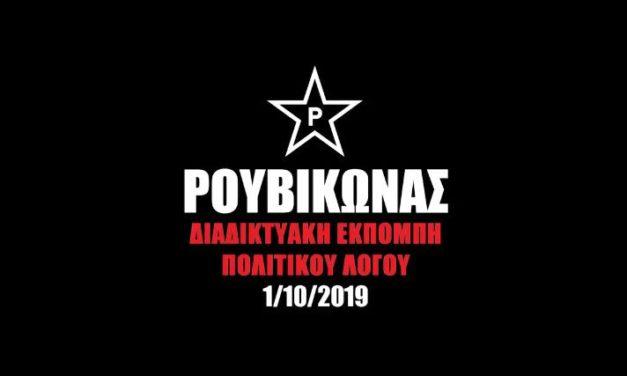 Διαδικτυακή εκπομπή πολιτικού λόγου 1/10/2019