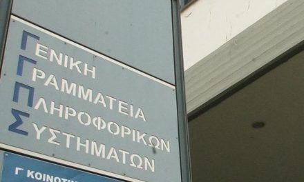 Επίθεση στο κτίριο της γενικής γραμματείας πληροφοριακών συστημάτων