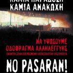 Βίντεο από την αντικατασταλτική πορεία στα Εξάρχεια (31/9)