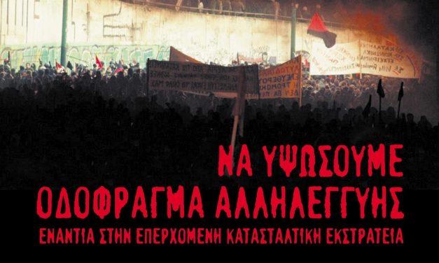 Συγκέντρωση-Μικροφωνική στην ΛΚ37 & συνέχιση της συζήτησης για την υπεράσπιση των χωρων και δομων αγωνα απέναντι στην καταστολή