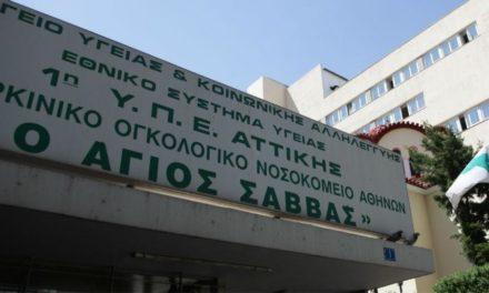 Παρέμβαση στο αντικαρκινικό νοσοκομείο 'Άγιος Σάββας'