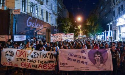 Ένας χρόνος απο την δολοφονία του Ζακ Κωστόπουλου – Δεν ξεχνάμε, δεν συγχωρούμε