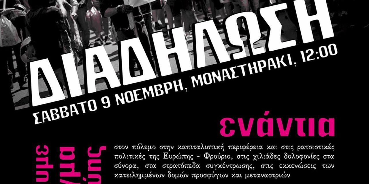 ΔΙΑΔΗΛΩΣΗ 9/11, Μοναστηράκι, να υψώσουμε οδόφραγμα αλληλεγγύης & αντίστασης στην κρατική – καπιταλιστική επίθεση, NO PASARAN!