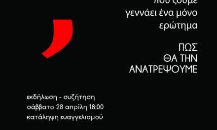 Οκτάνα – Ρουβίκωνας: Δημόσια συζήτηση, 28/4 στην κατάληψη ευαγγελισμός – Προσυνεδριακός Α.Ο.28/4/2018