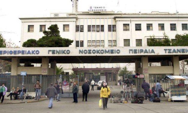 Παρέμβαση στο Τζάνειο, για τη συμπεριφορά του προσωπικού στους απεργούς πείνας