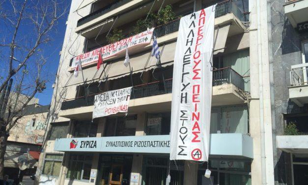 Κατάληψη γραφείων Σύριζα