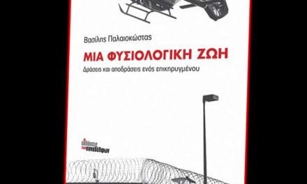 """Παρουσίαση βιβλίου """"Μια Φυσιολογική Ζωή"""" στο Κ*ΒΟΞ"""