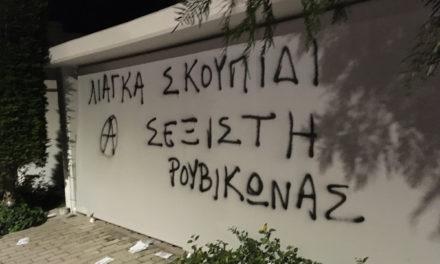 Φεμινιστικός Τομέας Ρουβίκωνα: Παρέμβαση στο σπίτι του Γιώργου Λιάγκα
