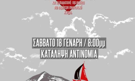 Ρουβίκωνας: εκδηλώσεις ανοιχτού διαλόγου σε Ιωάννινα και  Κέρκυρα