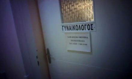 Παρέμβαση στο ιατρείο της γυναικολόγου Μεντίνας Αλή Δούνια στο Κέντρο Υγείας Πατησίων