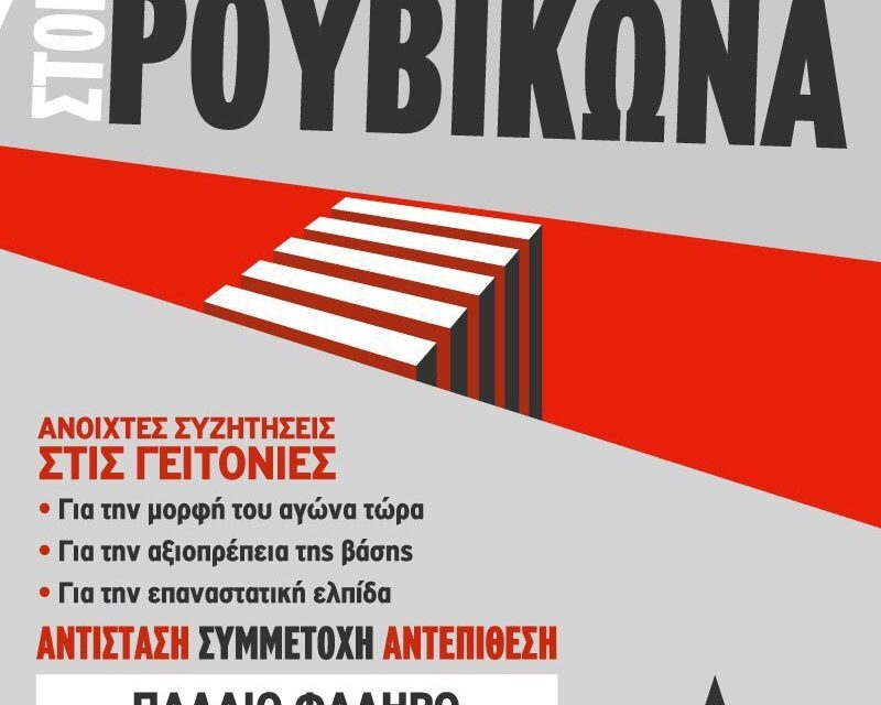 Ανοιχτή εκδήλωση-συζήτηση στο Π. Φάληρο