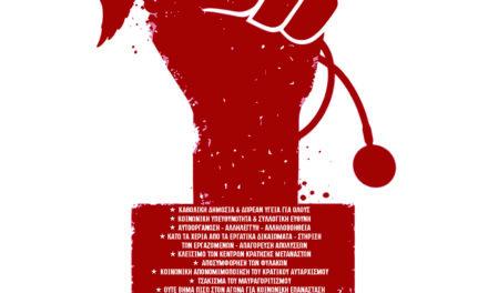 Αναρχική Ομοσπονδία: 8 καθήκοντα για την προστασία της κοινωνικής βάσης τώρα και μετά την τρέχουσα υγειονομική κρίση