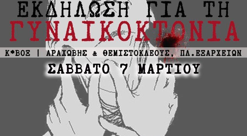 Ρουβίκωνας / Νοταρά 26: Εκδήλωση για τη Γυναικοκτονία