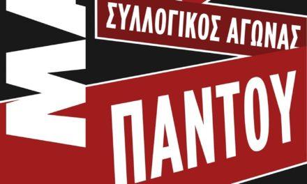 Κάλεσμα της Αναρχικής Ομοσπονδίας στις ταξικές συγκεντρώσεις-πορείες της Εργατικής Πρωτομαγιάς