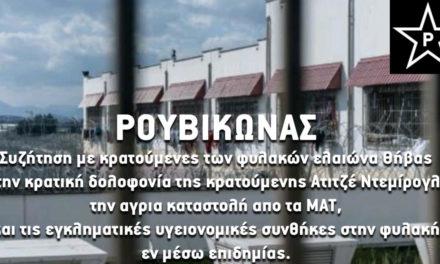 Συζήτηση με κρατούμενες Θήβας για κρατική δολοφονία, τα ΜΑΤ & την επιδημία στην φυλακή