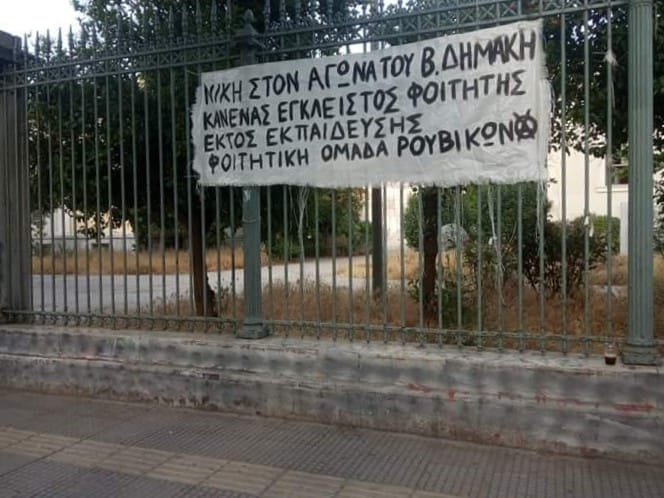 Φοιτητική Ομάδα Ρουβίκωνα: Νίκη στον αγώνα του Βασίλη Δημάκη