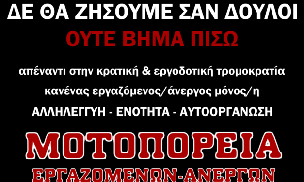 Κάλεσμα στήριξης μοτοπορείας στο Κρατικό Νίκαιας την Πέμπτη 11/6 στις 18:00
