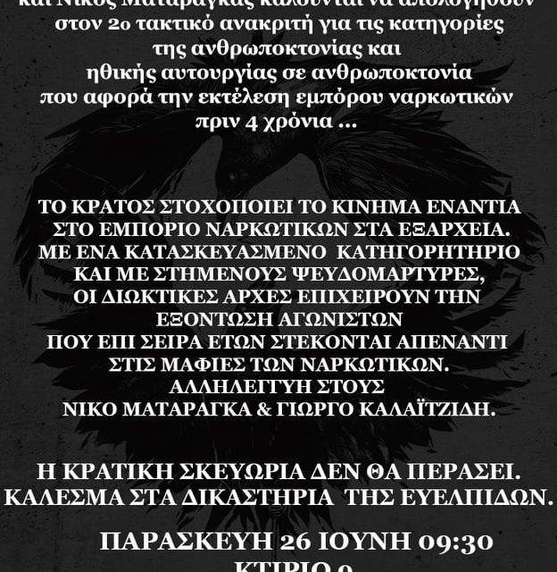 Συγκέντρωση αλληλεγγύης στην Ευελπίδων