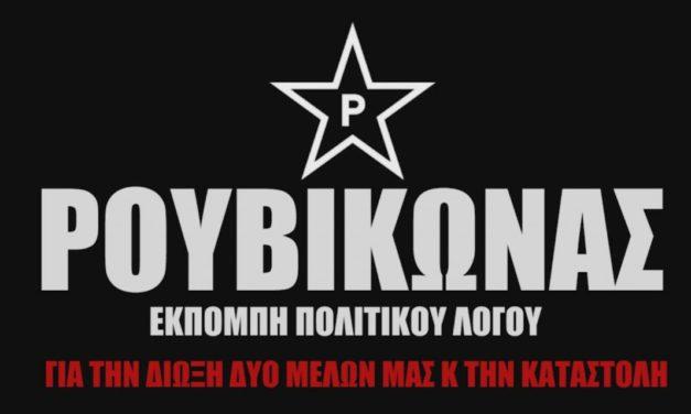 Εκπομπή πολιτικού λόγου για τη δίωξη δύο μελών μας και την καταστολή