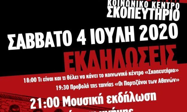 """Μουσική εκδήλωση μνήμης με τον Κ. Πιστιόλη + προβολή """"Οι Παρτιζάνοι των Αθηνών"""""""